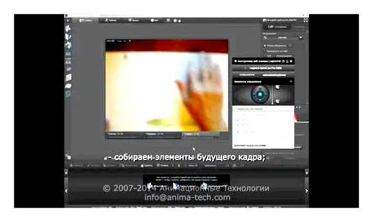 Adjust The Image Of The Web-Camera