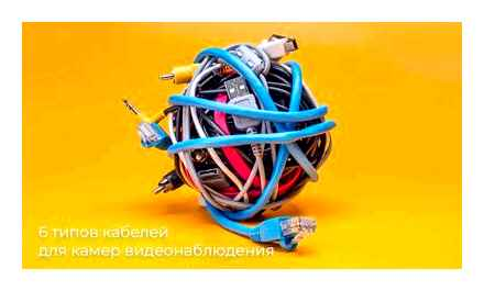 What cable is needed for a CCTV camera